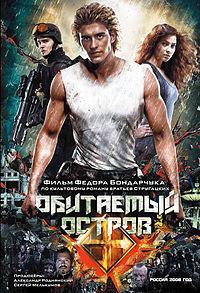 Hollywood w wydaniu Rosji